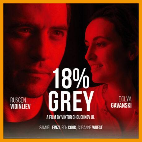 Вечер на филм – 18% Сиво